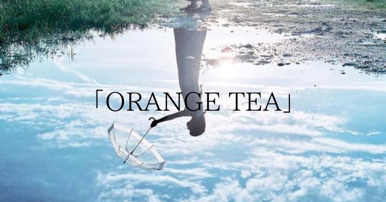 「ORANGE TEA」