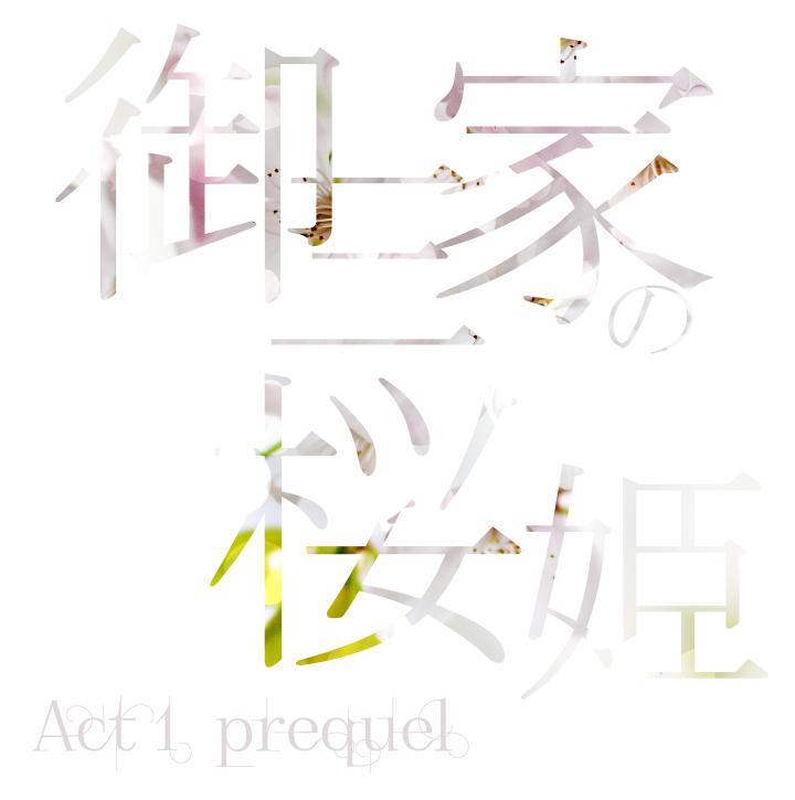 桜姫タイトル