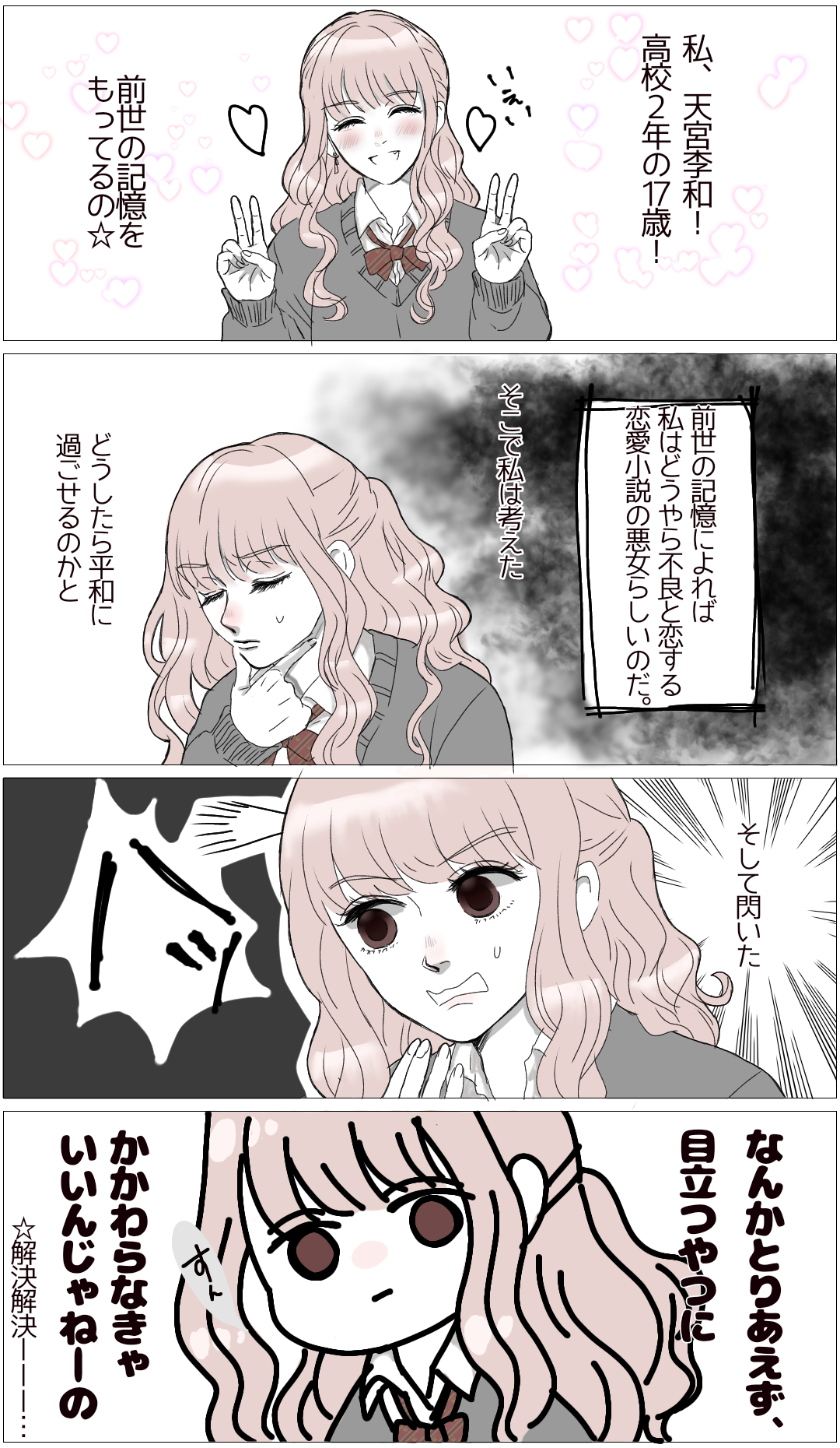 I 恋愛 の 小説 らんど 魔法