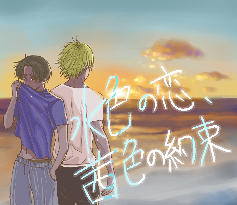 水色の恋、茜色の約束