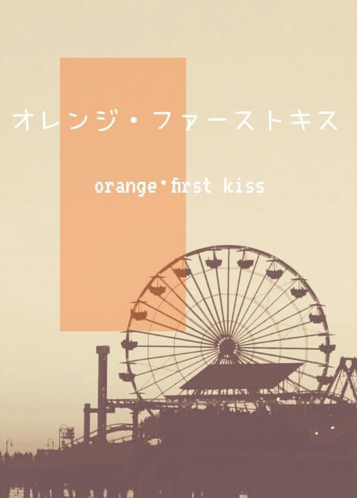 オレンジ・ファーストキス