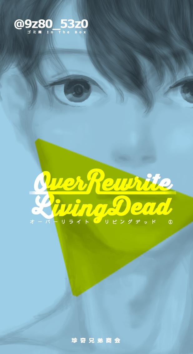 Over Rewrite Living Dead
