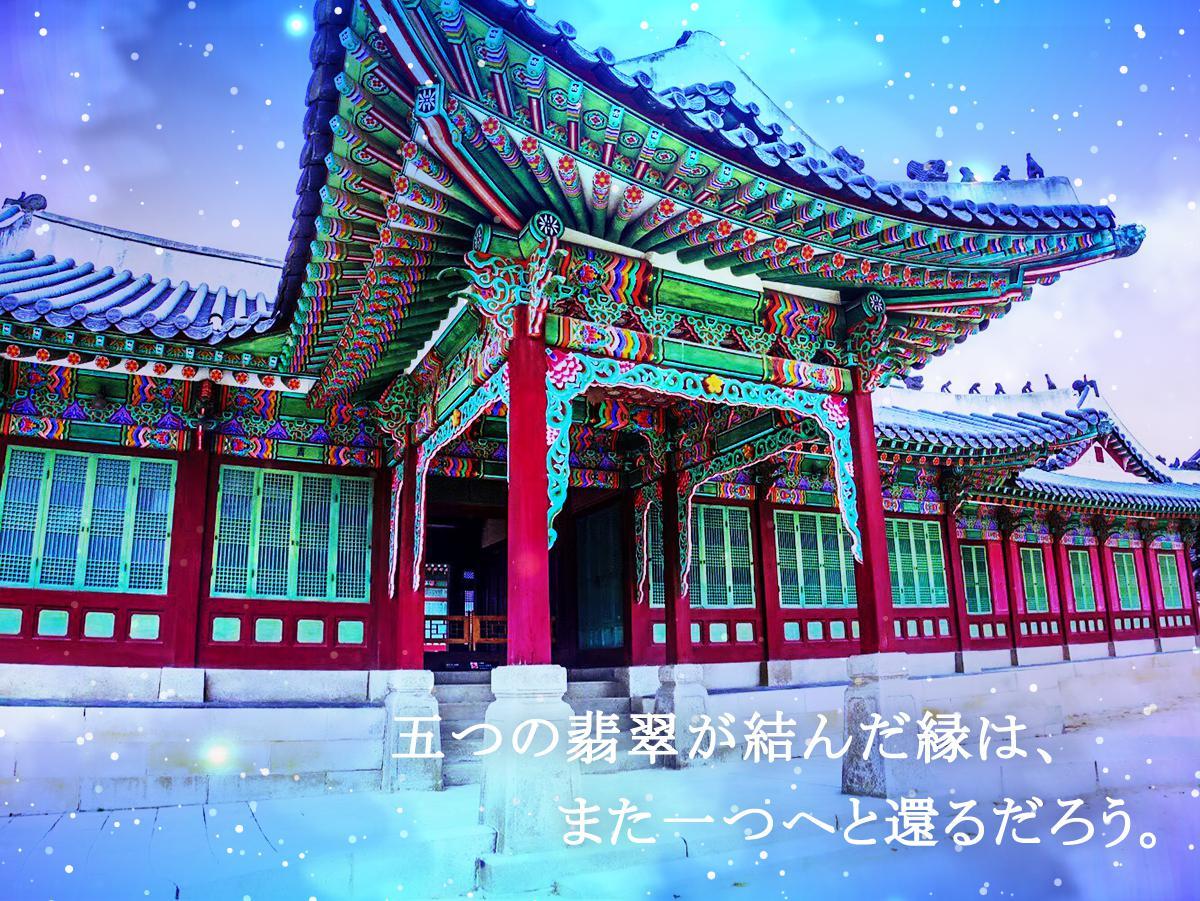 翡翠の約束ー昌徳宮