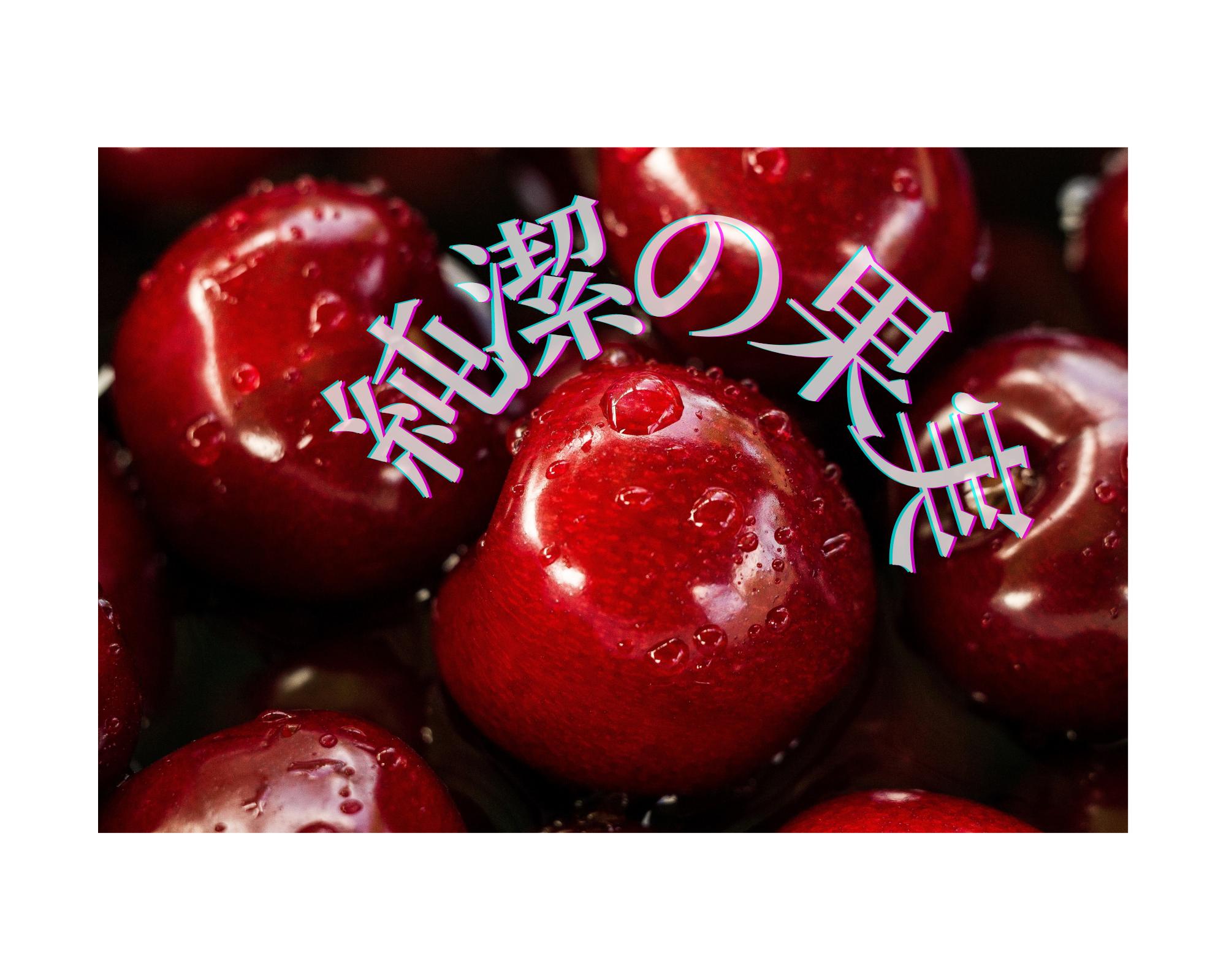 純潔の果実