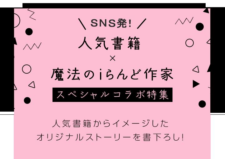 人気書籍×魔法のiらんど作家 スペシャルコラボ特集