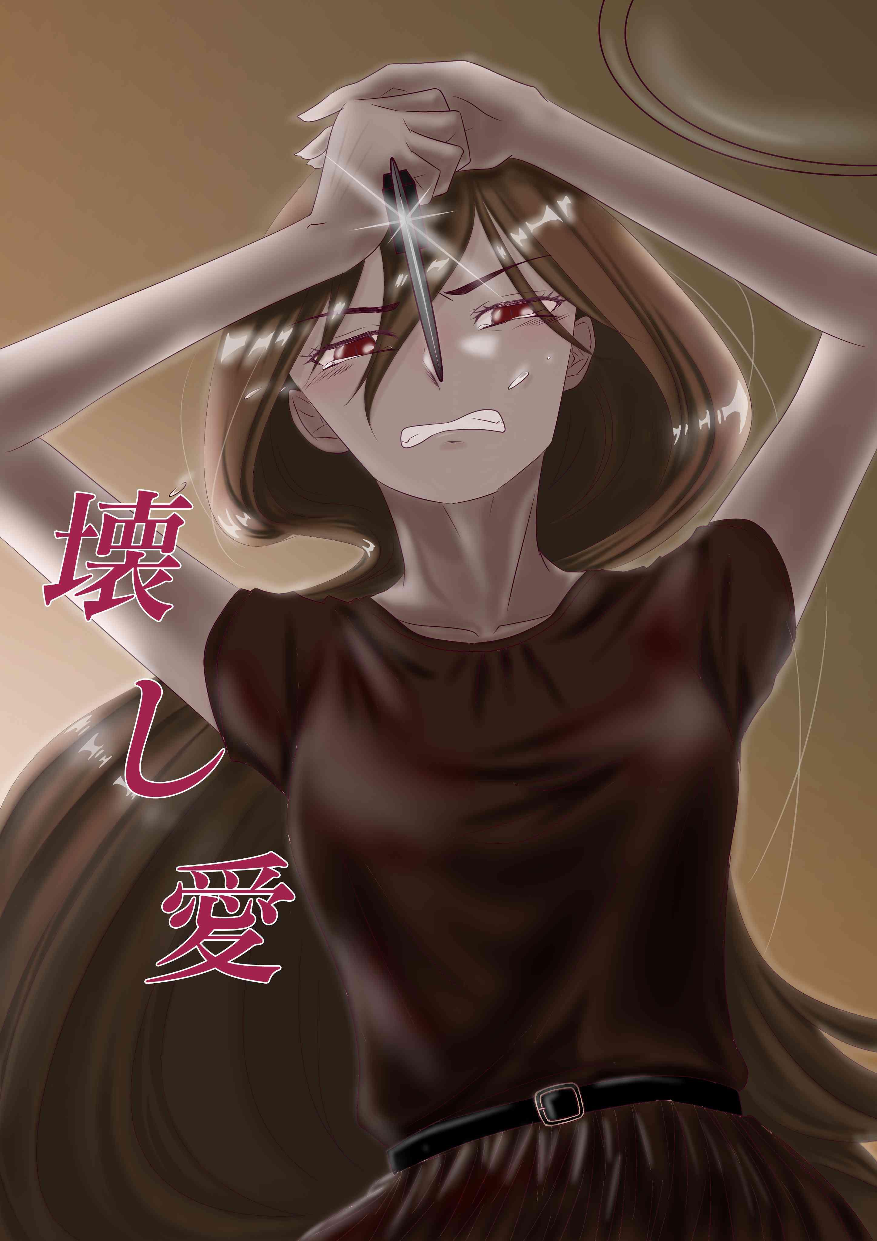 壊し愛_表紙1