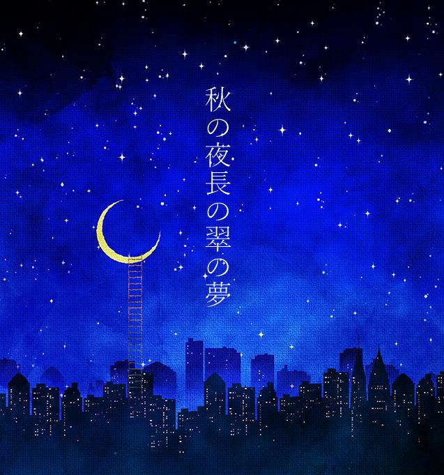 秋の夜長の翠の夢