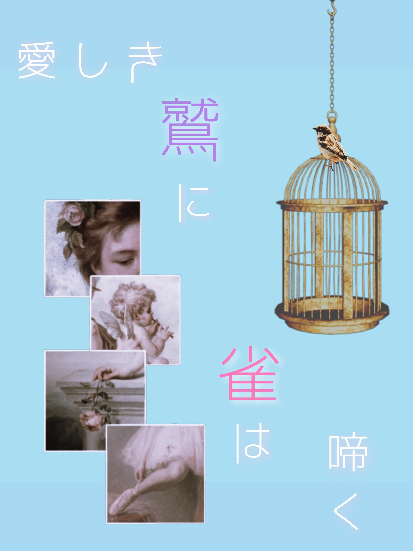 愛しき鷲に雀は啼く