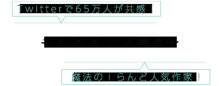ニャン×一ノ瀬亜子